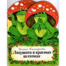 Лягушата в красных шляпках. Жили-были книжки