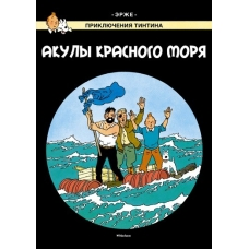 Акулы Красного моря. Приключения Тинтина