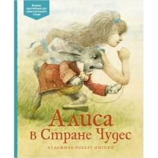 Алиса в Стране Чудес (abridged)