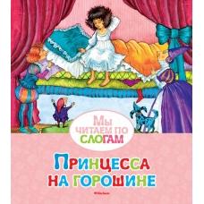 Принцесса на горошине (Мы читаем по слогам)
