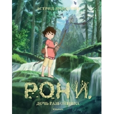Рони, дочь разбойника (Кацуя Кондо)