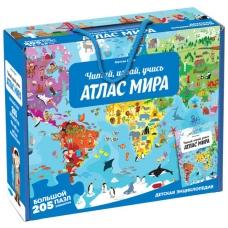 Атлас мира (энциклопедия + пазл)