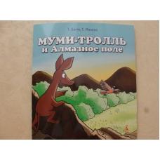 Муми-тролль и Алмазное поле