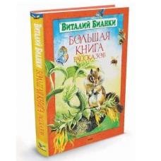 Большая книга рассказов (Виталий Бианки)