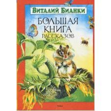 Большая книга рассказов. Виталий Бианки
