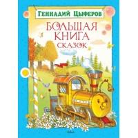 Большая книга сказок. Геннадий Цыферов