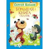 Большая книга сказок (Сергей Козлов)
