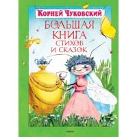 Большая книга стихов и сказок (Чуковский)