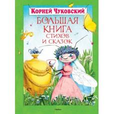 Большая книга стихов и сказок. Чуковский