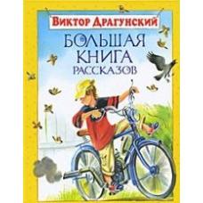 Большая книга рассказов. В.Ю. Драгунский