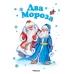 Два Мороза (Почитай мне сказку)
