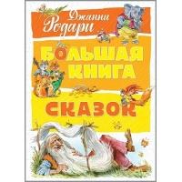 Большая книга сказок (Родари)