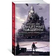 Хроники хищных городов. Книга 1. Смертные машины