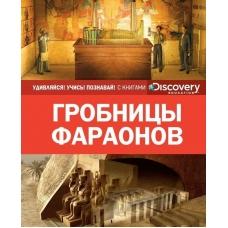 Гробницы фараонов (нов.оф.)