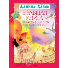 Большая книга стихов, сказок и веселых историй (Даниил Хармс)
