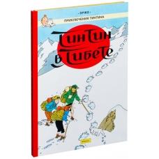 Тинтин в Тибете. Приключения Тинтина