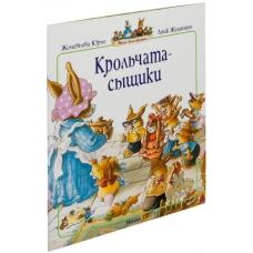 Жили-были кролики. Крольчата-сыщики (мягк.обл.)