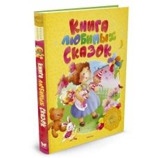 Книга любимых сказок. Русская классика