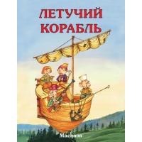 Летучий корабль (Почитай мне сказку)