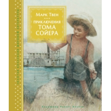 Приключения Тома Сойера (иллюстр. Р. Ингпена)