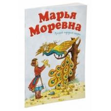 Марья Моревна (Почитай мне сказку)