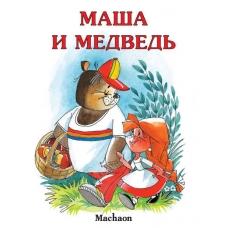 Маша и медведь (Почитай мне сказку)