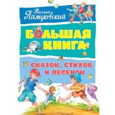 Большая книга сказок, стихов и песенок (Пляцковский)