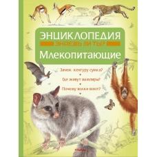 Млекопитающие. Энциклопедия