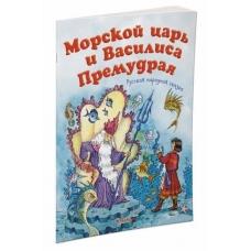 Морской царь и Василиса Премудрая (Почитай мне сказку)