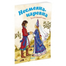 Несмеяна-царевна (Почитай мне сказку)