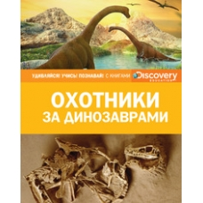 Охотники за динозаврами