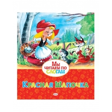 Красная Шапочка (Мы читаем по слогам)