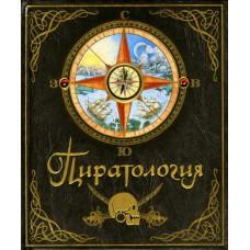 Пиратология: Судовой журнал капитана Уильяма Лаббера, главного охотника за пиратами