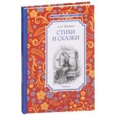 Стихи и сказки. Пушкин