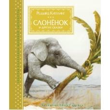 Слонёнок и другие сказки (иллюстр. Р. Ингпена)
