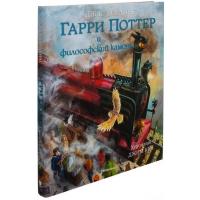 Гарри Поттер и философский камень (с цветными иллюстрациями). Кн.1