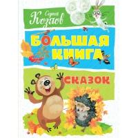 Большая книга сказок (нов.оф.). Козлов