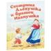 Сестрица Аленушка и братец Иванушка (Почитай мне сказку)