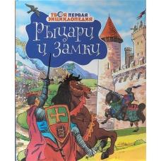 Рыцари и замки (нов.оф.)