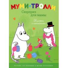 Сюрприз для мамы (Книжка с наклейками) (Муми-тролли)