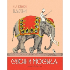 Слон и Моська. БАСНИ (Рисунки А. Лаптева)
