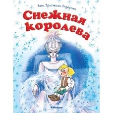 Снежная королева (Почитай мне сказку)