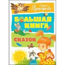 Большая книга сказок (С.Прокофьева)