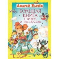 Большая книга стихов и рассказов (Андрей Усачев)
