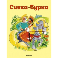 Сивка-Бурка (Почитай мне сказку)