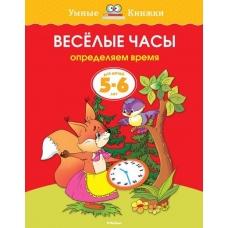 Веселые часы (5-6 лет)