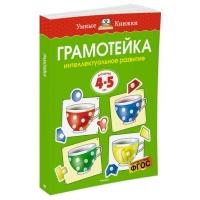 Грамотейка. Интеллектуальное развитие детей (4-5 лет)(Умные Книжки)