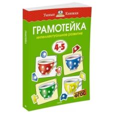 Грамотейка. Интеллектуальное развитие детей (4-5 лет. Умные Книжки)