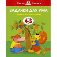 Задачки для ума (4-5 лет. Умные Книжки)