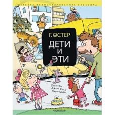 Дети и Эти. Книги первая и вторая